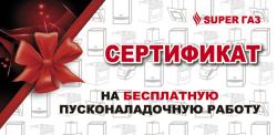Сертификат на ПНР настенного котла